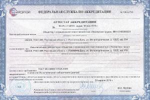 Аттестат аккредитации испытательной лаборатории Экспертиза Труда