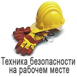 Техника безопасности на рабочем месте