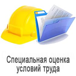 Специальная оценка условий труда (СОУТ) (бывшая аттестация рабочих мест)